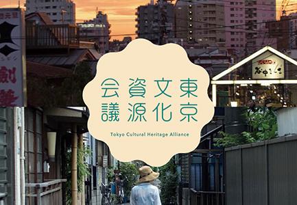 東京文化資源会議