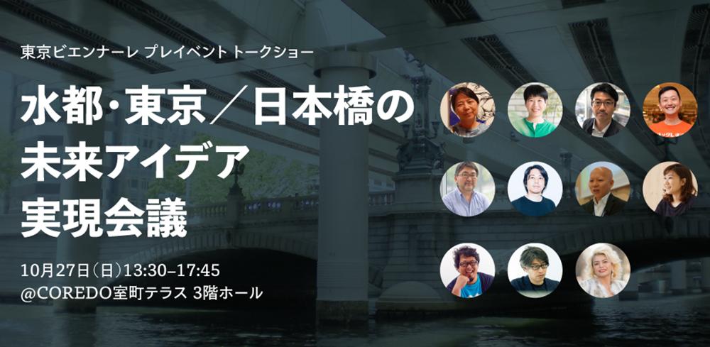 水都・東京/日本橋アイデア実現会議